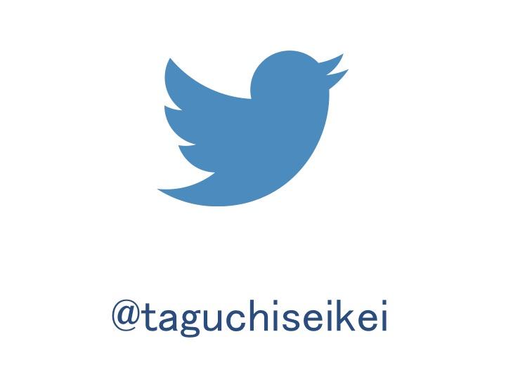twitter @taguchiseikei